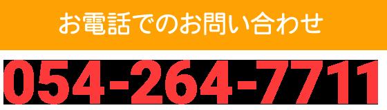 054-264-7711